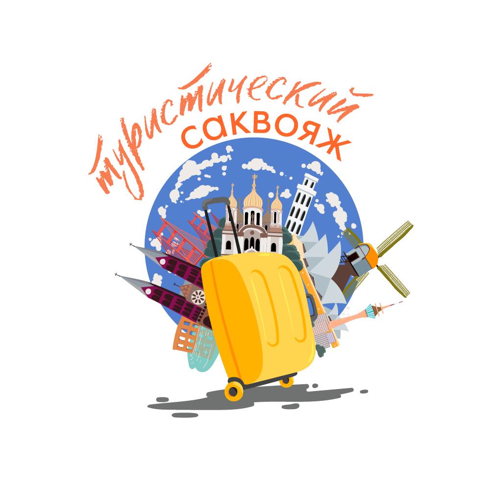 Туристический Саквояж - Эксклюзивные туры из Израиля и других стран